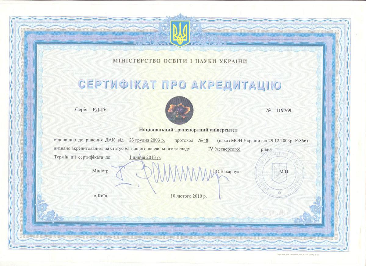 Сертифікат-НТУ